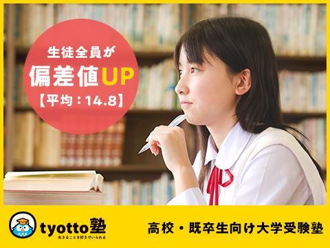 tyotto塾 武蔵小杉校