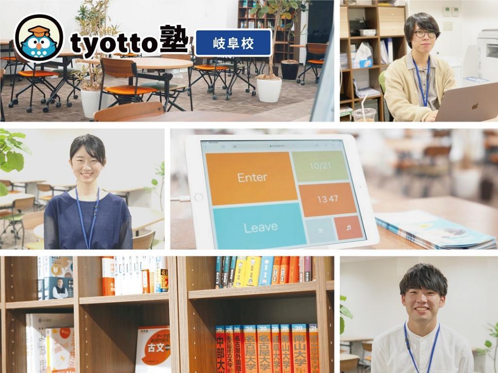tyotto塾 岐阜校