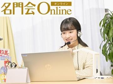 名門会オンライン[双方向型オンライン完全個別指導]