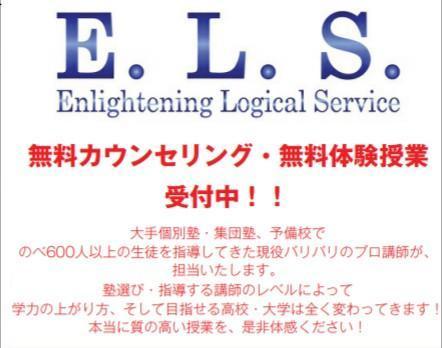 個別指導E.L.S. 西巣鴨校