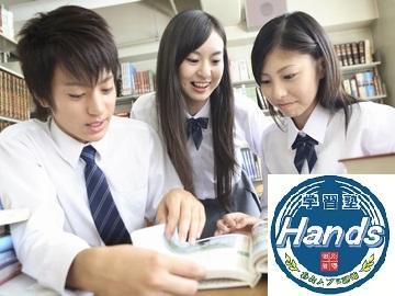 学習塾Hands 多治見精華教室