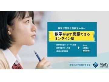 オンライン数学克服塾MeTa