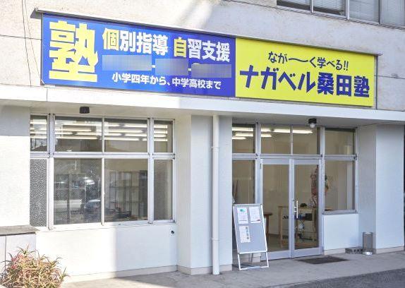 ナガベル桑田塾 本校