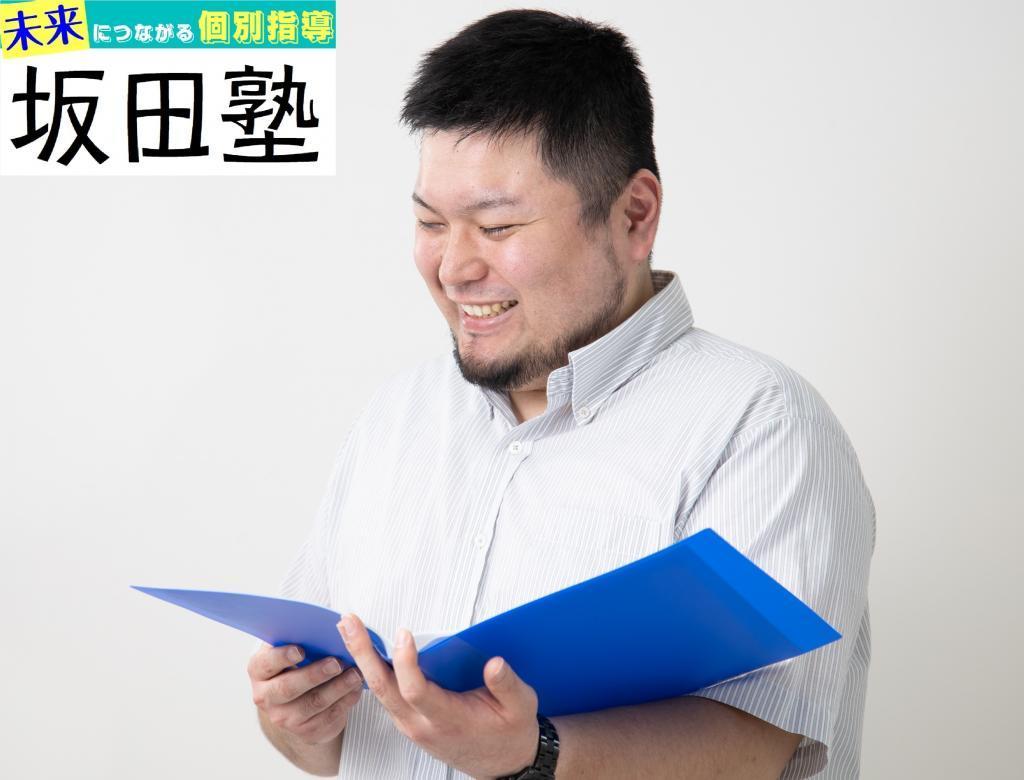 坂田塾 彩都校