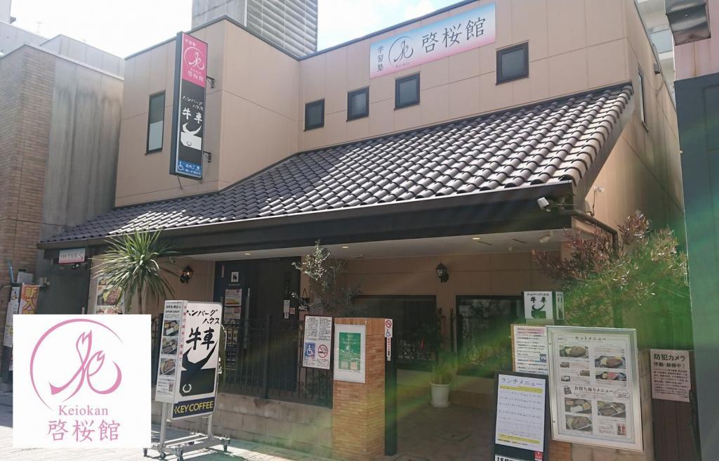 啓桜館 久留米校