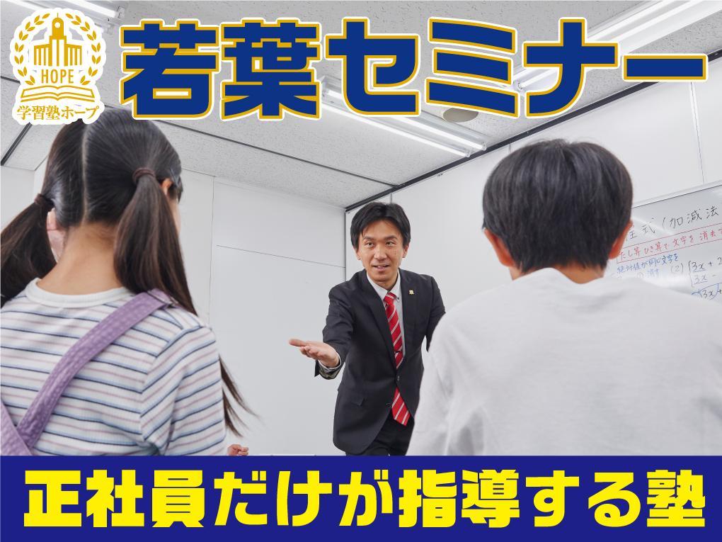 学習塾HOPE 若葉セミナー 本校