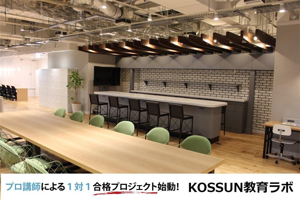 KOSSUN教育ラボ 御殿山イノベーション・オフィス