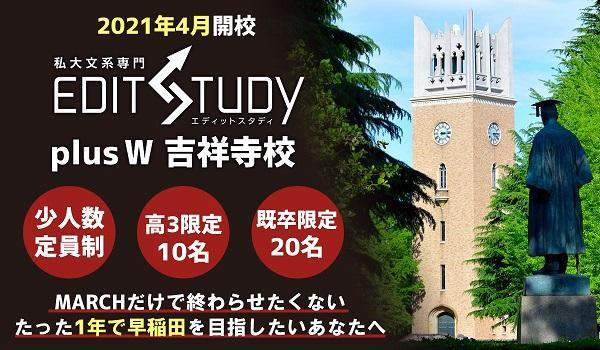 EDIT STUDY plus W 吉祥寺校