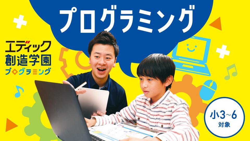 エディック・創造学園 プログラミング エディック東加古川校
