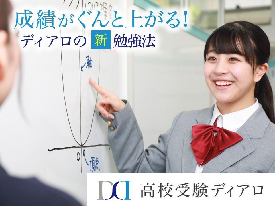 高校受験ディアロ【Z会グループ】 静岡校