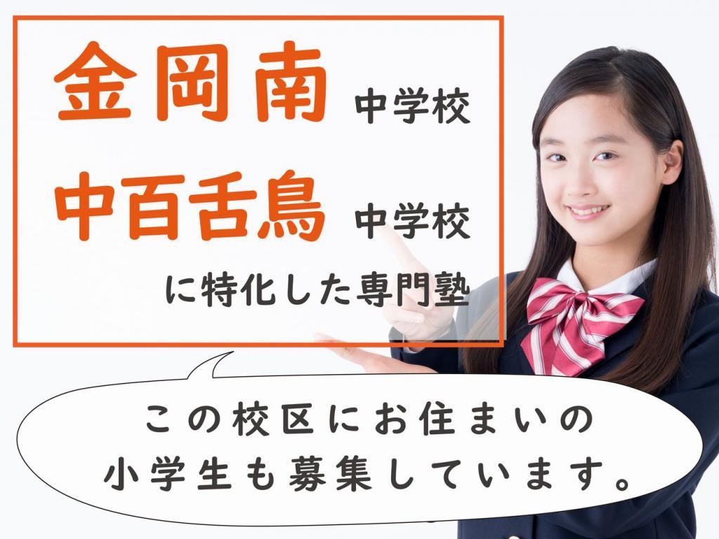 プラスアカデミー 金岡校 【金岡南中学校・中百舌鳥中学校区専門】