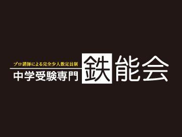中学受験専門 鉄能会 自由が丘校<小6専門館>