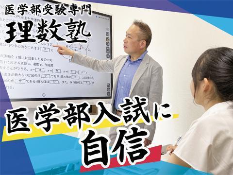 医学部受験専門理数塾 高崎校