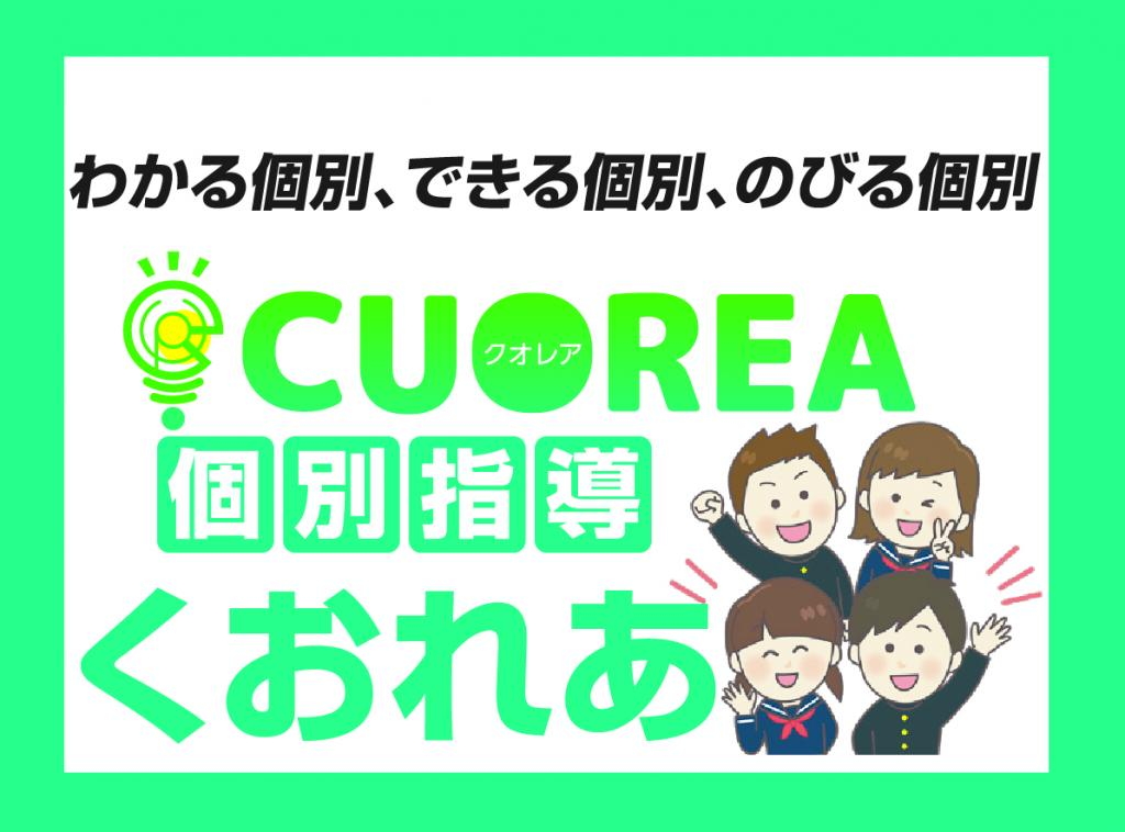 テスト対策塾CUOREA 花巻教室