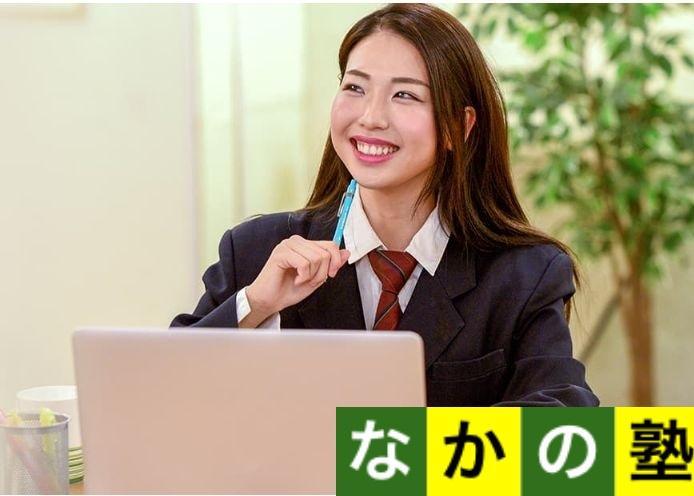なかの塾 本校