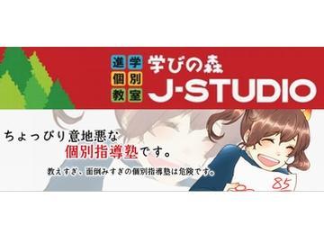 学びの森J−STUDIO 盛岡みたけ校