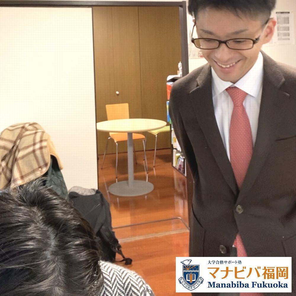 大学合格サポート塾 マナビバ福岡 本校
