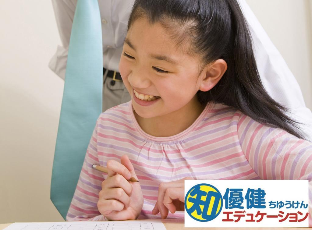 個別指導塾・知優健エデュケーション 本校