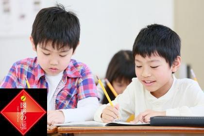 玉井式「図形の極(スクール21)」 戸田公園教室