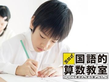 玉井式国語的算数教室(スクール21) 南浦和教室