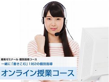 湘南ゼミナール 個別指導オンライン授業コース