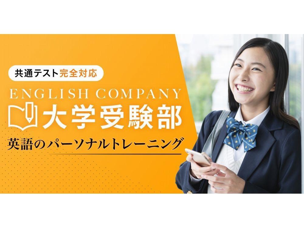 ENGLISH COMPANY 大学受験部 銀座スタジオ