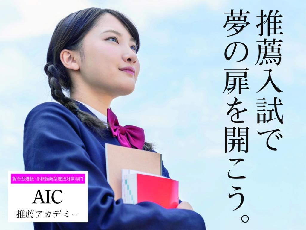 AIC総合・学校推薦ゼミ 梅田校