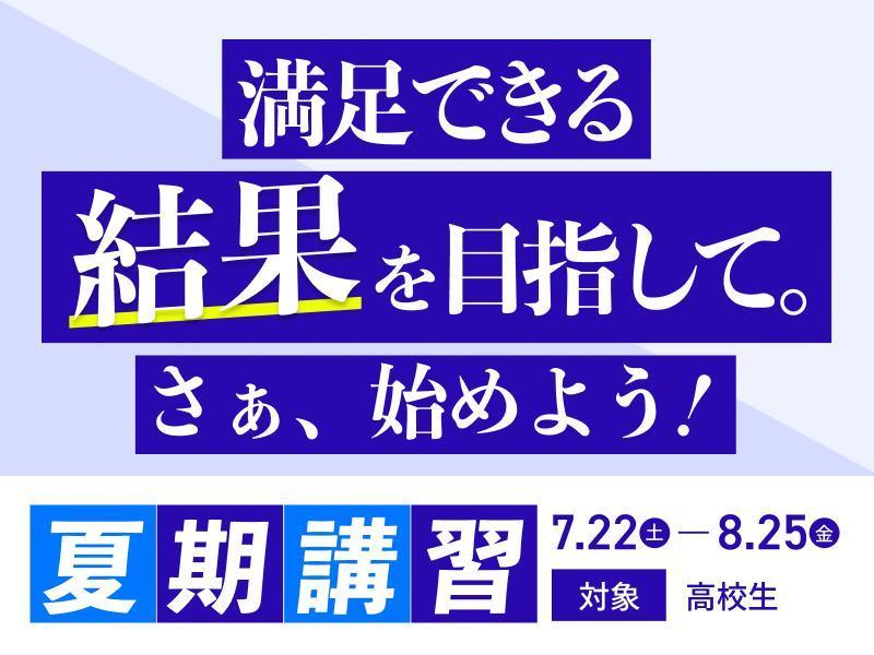 英進ハイスクール【集団指導】 前橋ハイスクール校