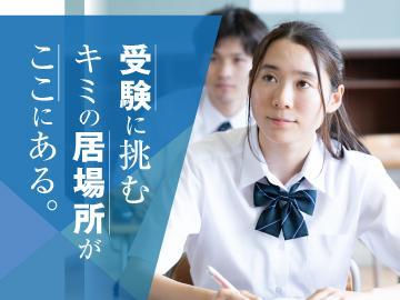 英進ハイスクール【個別指導】 前橋ハイスクール校