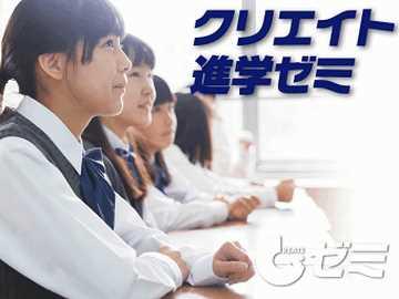 クリエイト進学ゼミ 川口元郷教室