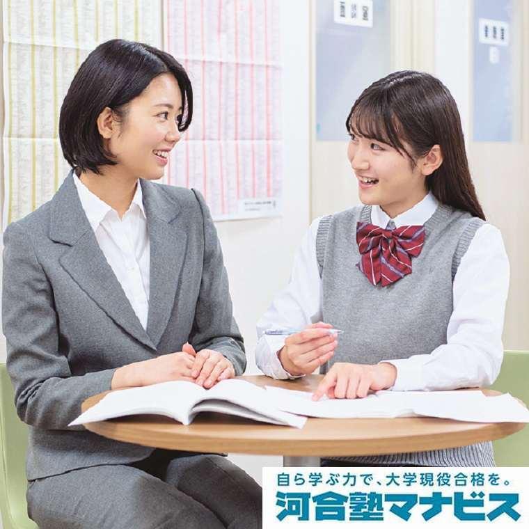 河合塾マナビス 鶴見