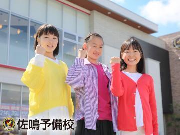 佐鳴予備校【初中等部】 幸田本校