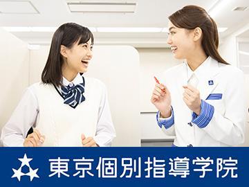 東京個別指導学院(ベネッセグループ) 八柱
