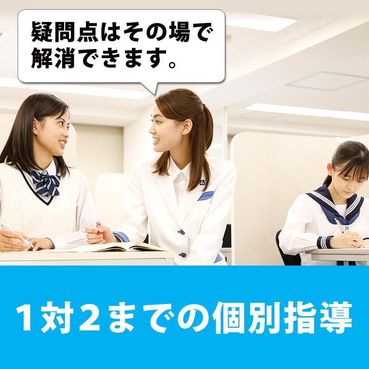指導 東京 料金 個別 学院