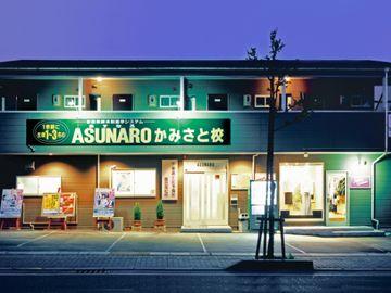 ASUNARO 高森校