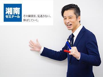湘南ゼミナール 小中部 中田