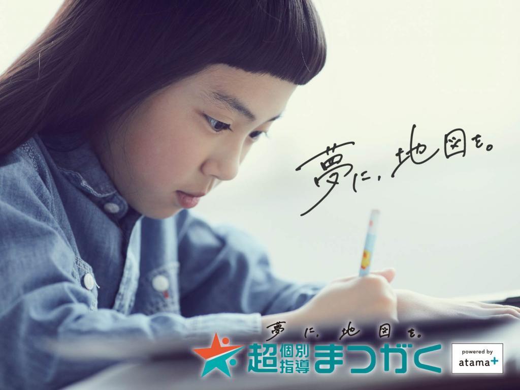 超個別指導塾まつがく 上田しおだ野教室