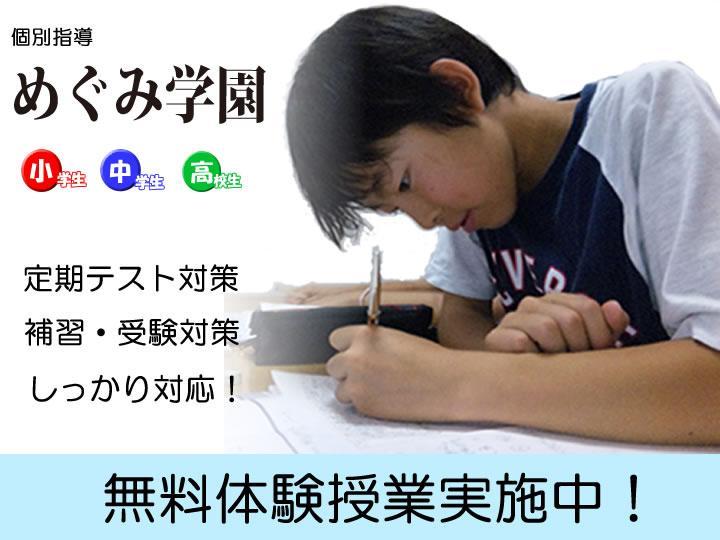 個別指導めぐみ学園 丹波橋教室