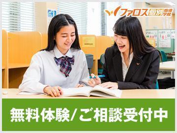 ファロス個別指導学院[第一ゼミナールの個別指導専門塾] 鶴見教室