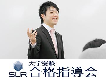 SUR(シュール)大学受験合格指導会 富田林西口校