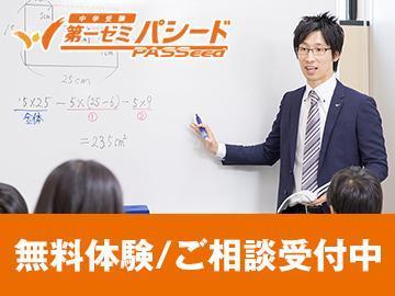 第一ゼミパシード【中学受験専門】 富田林校