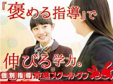 個別指導京進スクール・ワン 高田市駅教室