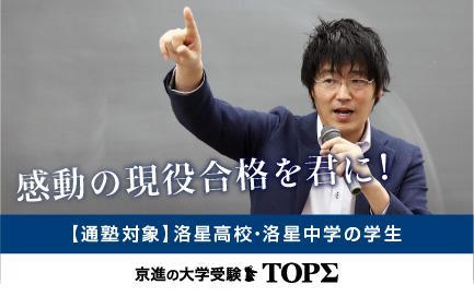 京進TOPΣ 白梅町校【洛星専門】
