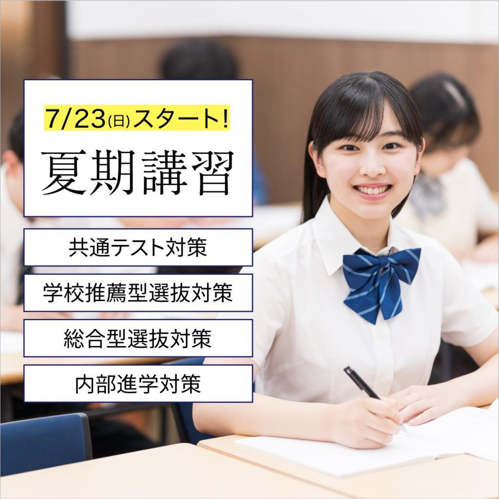 栄光ゼミナール 大学受験ナビオ