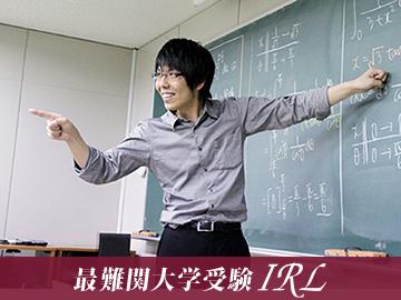 最難関大学受験IRL 柏校