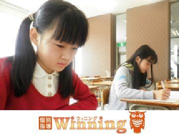 個別指導ウィニング 南仙台教室