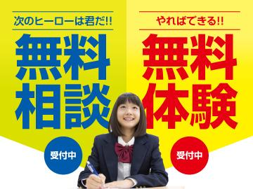 個別指導学院 Hero's ヒーローズ 谷塚駅前校