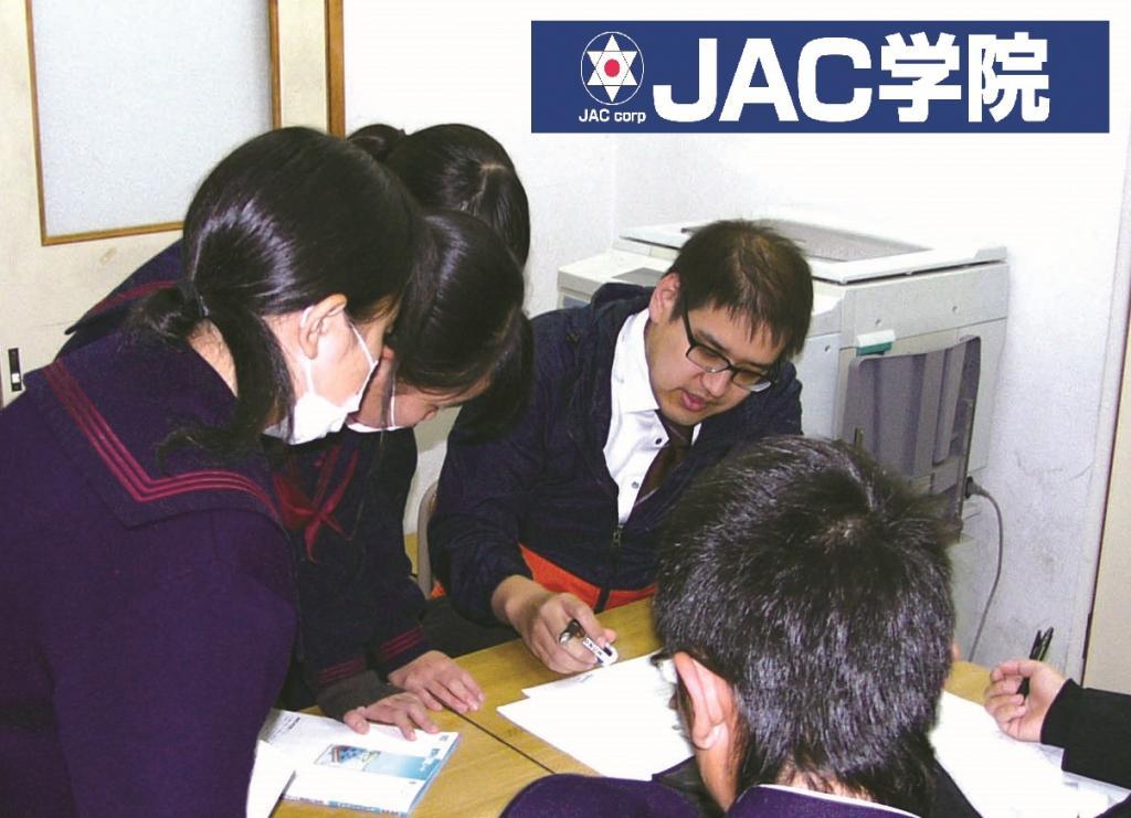JAC学院 行橋教場