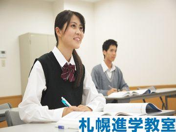 札幌進学教室