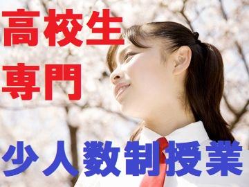 三旺ゼミナール【少人数制授業】 高田馬場本校